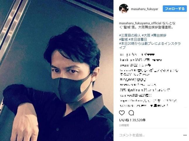 黒マスクを着こなす姿に「さすが福山雅治」の声(画像は福山さんのインスタグラムのスクリーンショット)