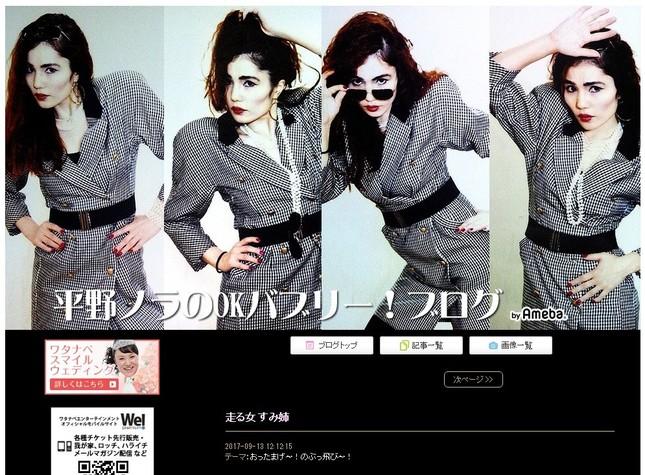 平野ノラさんの公式ブログ