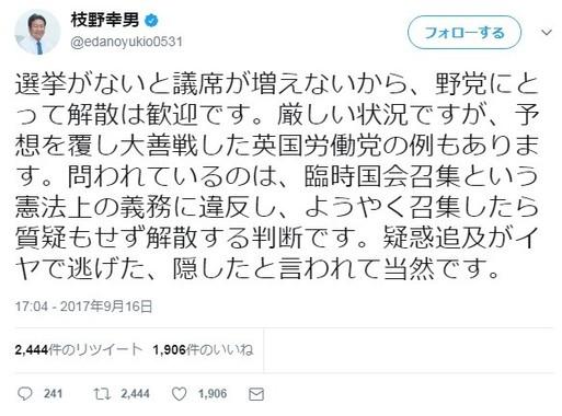 枝野氏は「歓迎」ツイート