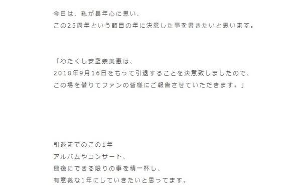 安室奈美恵さんはブログで引退の意向を表明した
