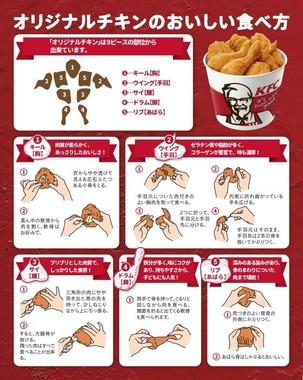 「オリジナルチキンのおいしい食べ方」(画像はKFC公式ホームページより)