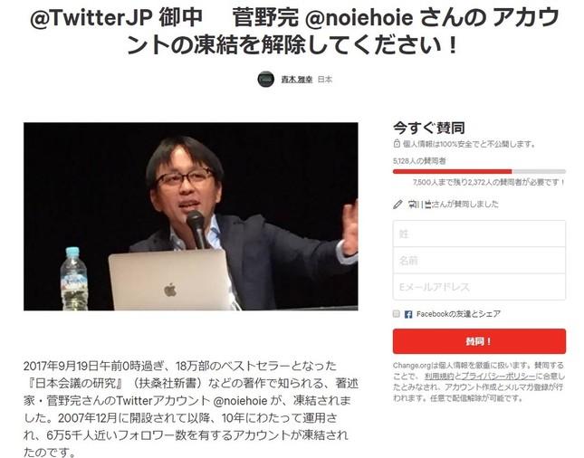菅野氏の「ツイッター凍結解除」を求める署名も始まった(画像はchange.orgのスクリーンショット)