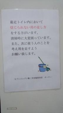店内に出された貼り紙(写真は、tokuPI@PondSwamp_JPさん提供)