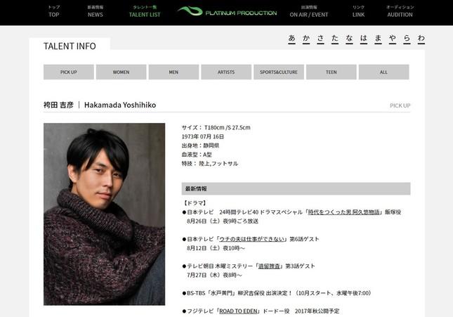俳優の袴田吉彦さん(画像は所属事務所ウェブサイトより)