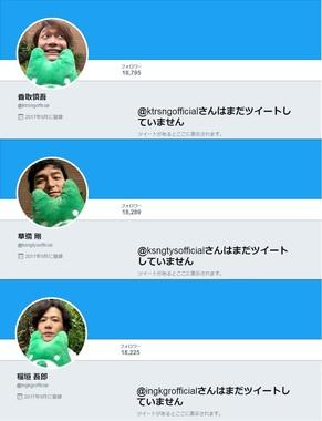 元SMAP3人のツイッターアカウントにはすでに多くのフォロワーが