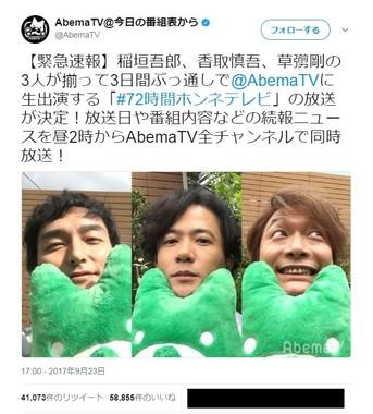 AbemaTVにて本音を話す「72時間」生放送決定(画像はAbemaTVのスクリーンショット)