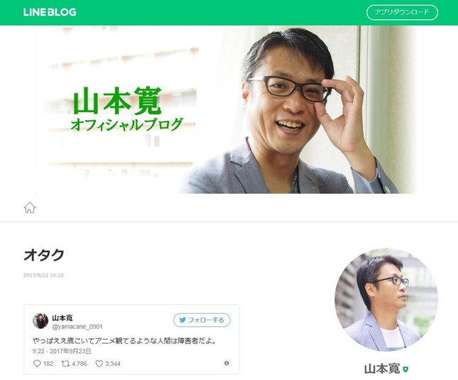 山本寛さんのブログ(画像は、スクリーンショット)