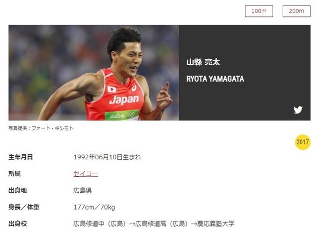 日本陸上競技連盟の公式サイトから(画像は、スクリーンショット)