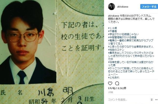 川島さんが公開した「16歳」当時の写真(画像はスクリーンショット)