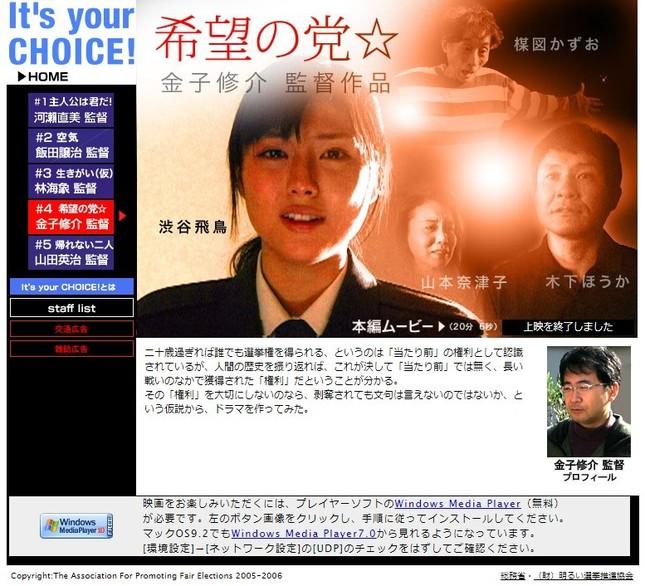 明るい選挙推進協会の「希望の党☆」公開ページ