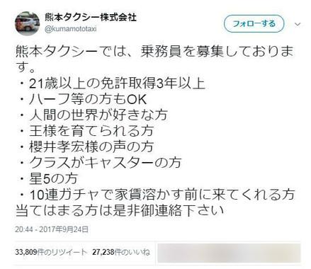熊本タクシーの乗務員募集のツイート