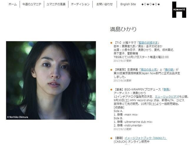 女優の満島ひかりさん(画像は所属事務所公式ページのスクリーンショット)