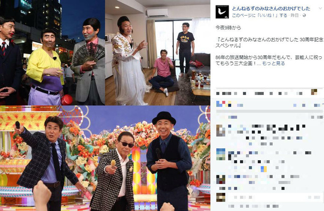 左上の写真で石橋さんが演じているのが「保毛尾田保毛男」(画像は番組の公式フェイスブックより)