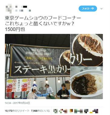 ツイッターで公開された「ステーキ黒カリー」写真(画像は投稿のスクリーンショット。編集部で一部修正)