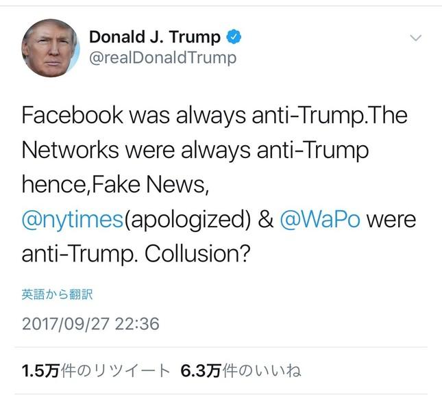 フェイスブックを批判するトランプ大統領のツイート。FBが「反トランプ」だとする根拠は明らかではない