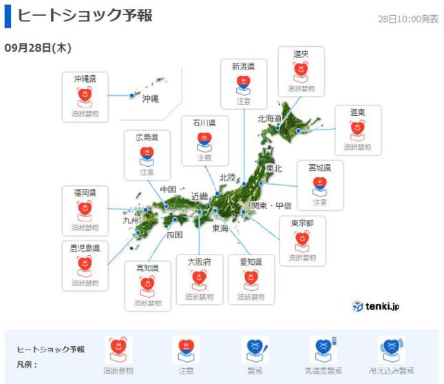 ヒートショック予報(日本気象協会と東京ガスの発表資料より)