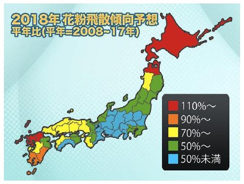 2018年花粉飛散傾向予想(ウェザーニューズの発表資料より)