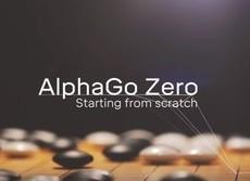 AI「アルファ碁」さらに進化 独学で実力向上