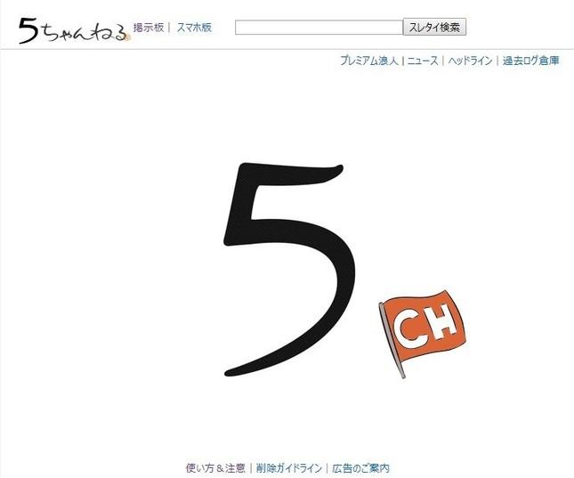 「2ch.net」のトップページ