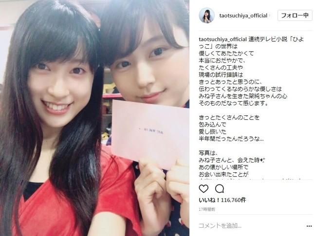 女優の土屋太鳳さん(左)と有村架純さん(右)の「天使すぎる」2ショット(写真は土屋太鳳さんのインスタグラムより)