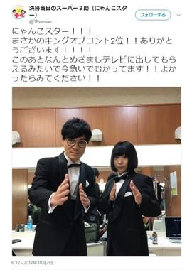 にゃんこスターの画像 p1_28