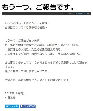 小野友樹さんの結婚報告(画像は小野友樹公式サイトより)