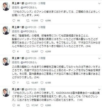 井上氏のツイート