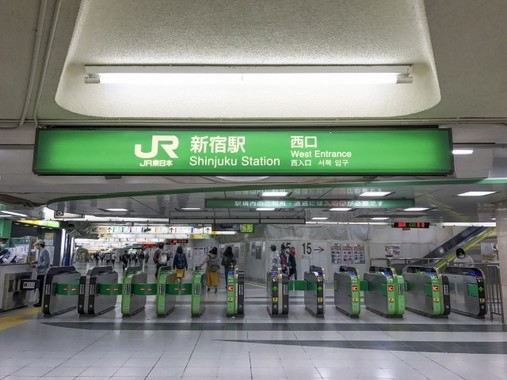 JR新宿駅西口改札(画像はイメージです。記事の内容とは関係がありません)