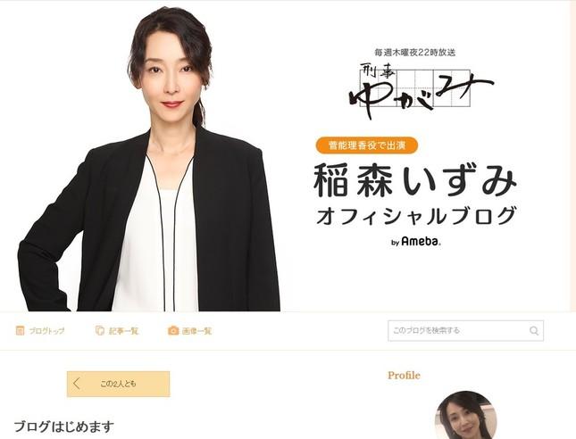 稲森いずみさんの公式ブログ(画像は公式ブログのスクリーンショット)
