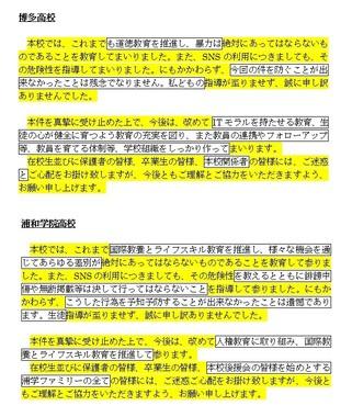 博多高校(上)と浦和学院高校(下)。どちらも3段落以降を引用。黄色で塗った部分が完全に一致している(「参る」の漢字、ひらがなの違いは除く)