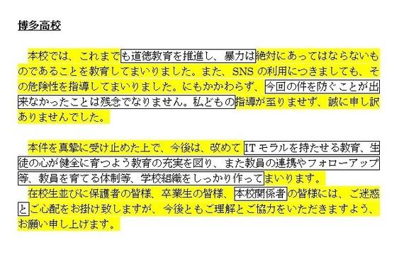 博多高校の謝罪文(3段落以降)