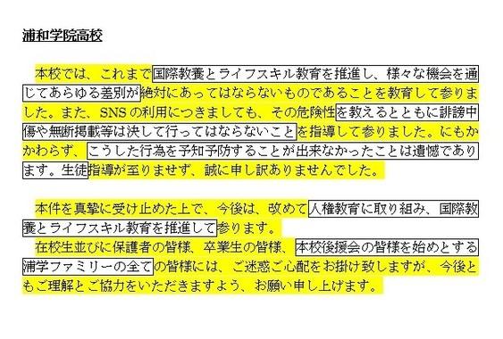 浦和学院高校の謝罪文(3段落以降)
