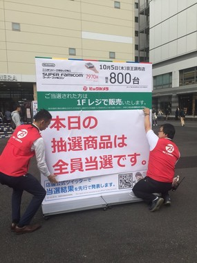 ビックカメラ京王調布店の「全員当選」告知。画像はHina Nakashima(@hina)さん提供