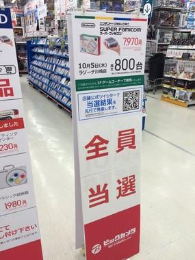 ビックカメララゾーナ川崎店。画像ははぐれ(@hagure512)さん提供