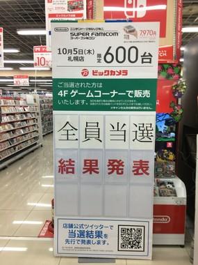 ビックカメラ札幌店。画像はSUSUMU(@SUSUSAN_Z)さん提供
