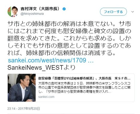 吉村市長の9月25日のツイート。慰安婦像が公有地に設置されれば「姉妹都市の信頼関係は消滅する」としている