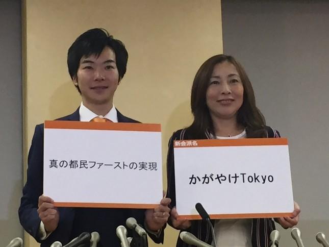 音喜多駿都議と上田令子都議の新たな会派名は「かがやけTokyo」。理念は「真の都民ファーストの実現」
