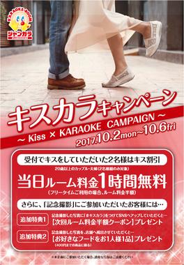 「キスカラキャンペーン」(画像提供:ジャンボカラオケ広場グループ)