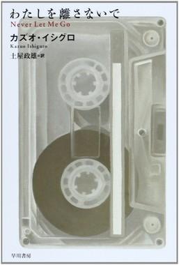 小説『わたしを離さないで』は、日本でもTBSでドラマ化された(画像は早川書房の同作品表紙。Amazonから)