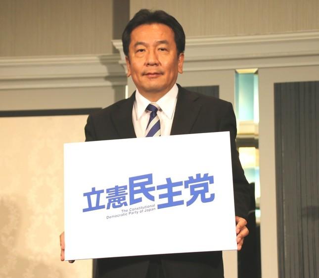 「立憲民主党」のボードを持つ枝野幸男氏(10月2日の結党会見)