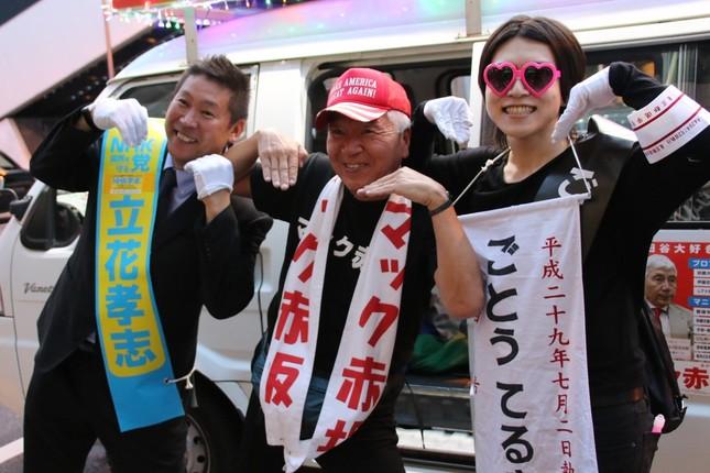 7月の都議選でそろい踏みしたマック赤坂さん、立花孝志さん、後藤輝樹さん。なお、全員落選した