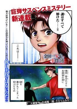 「金田一少年の事件簿外伝 犯人たちの事件簿」より