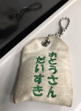 村田さんが拾った「お守り」(画像は村田綾さんのツイートより)