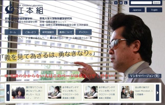 画像は江本元教授個人のHP。大学とは関係ない。
