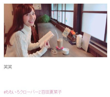 カメラに向かって笑みを浮かべる百田夏菜子さん(画像はももいろクローバーZ 百田夏菜子 オフィシャルブログより)
