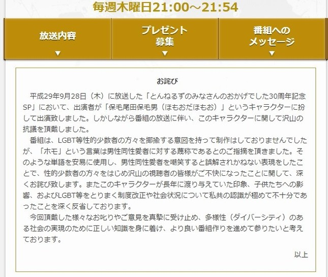 フジテレビのお詫び(画像は、フジテレビの公式サイトのスクリーンショット)