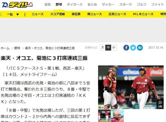 見出し変更後のデイリースポーツ記事のスクリーンショット。本文中に「KKK」との言葉がある(画像はデイリースポーツ公式サイトのスクリーンショット。一部編集部で加工)