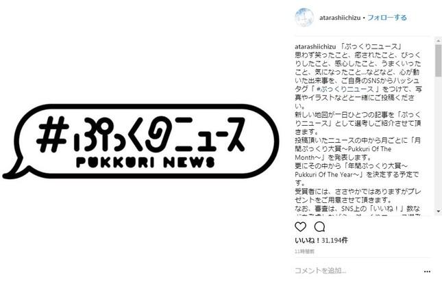 「#ぷっくりニュース」ロゴ(「新しい地図」インスタグラムより)