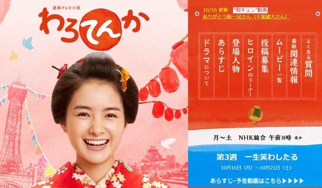 「わろてんか」に阪神の選手が…(画像は番組公式サイトのスクリーンショット)