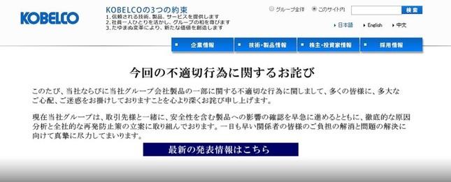 神戸製鋼所による不祥事の影響はどこまで拡大するのだろうか(画像は神戸製鋼所の公式ホームページより)